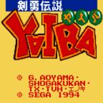 剣勇伝説YAIBA