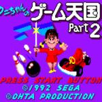 クニちゃんのゲーム天国Part2