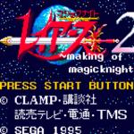 魔法騎士レイアース2 ~making of magic knight~